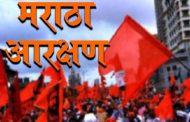 महाराष्ट्र - 26 नवंबर से शुरू  हुई 11वीं की ऑनलाइन प्रवेश प्रक्रिया  एसईबीसी कोटे की सीट जनरल में तब्दील