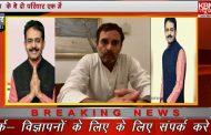 मैंने एक अच्छा सहयोगी और दोस्त खो दिया, सातव की ऑनलाइन श्रद्धांजलि सभा में बोले राहुल गांधी