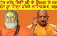UP- महंत नरेंद्र गिरि जी के निधन के बाद,  सीएम योगी आदित्यनाथ हुए सख्त कहा